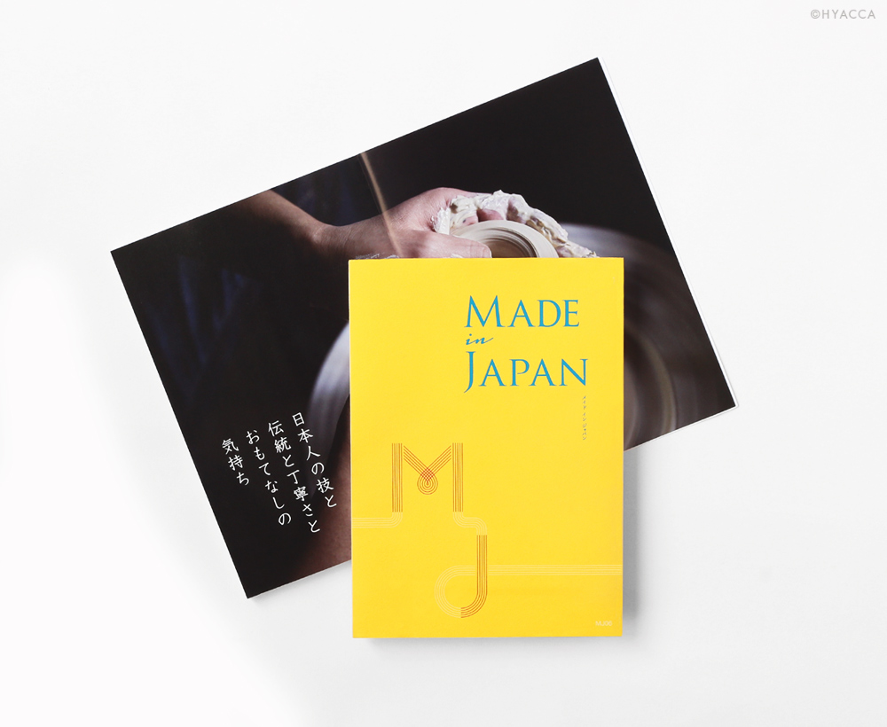 カタログギフト/メイドインジャパン 全5種類 1