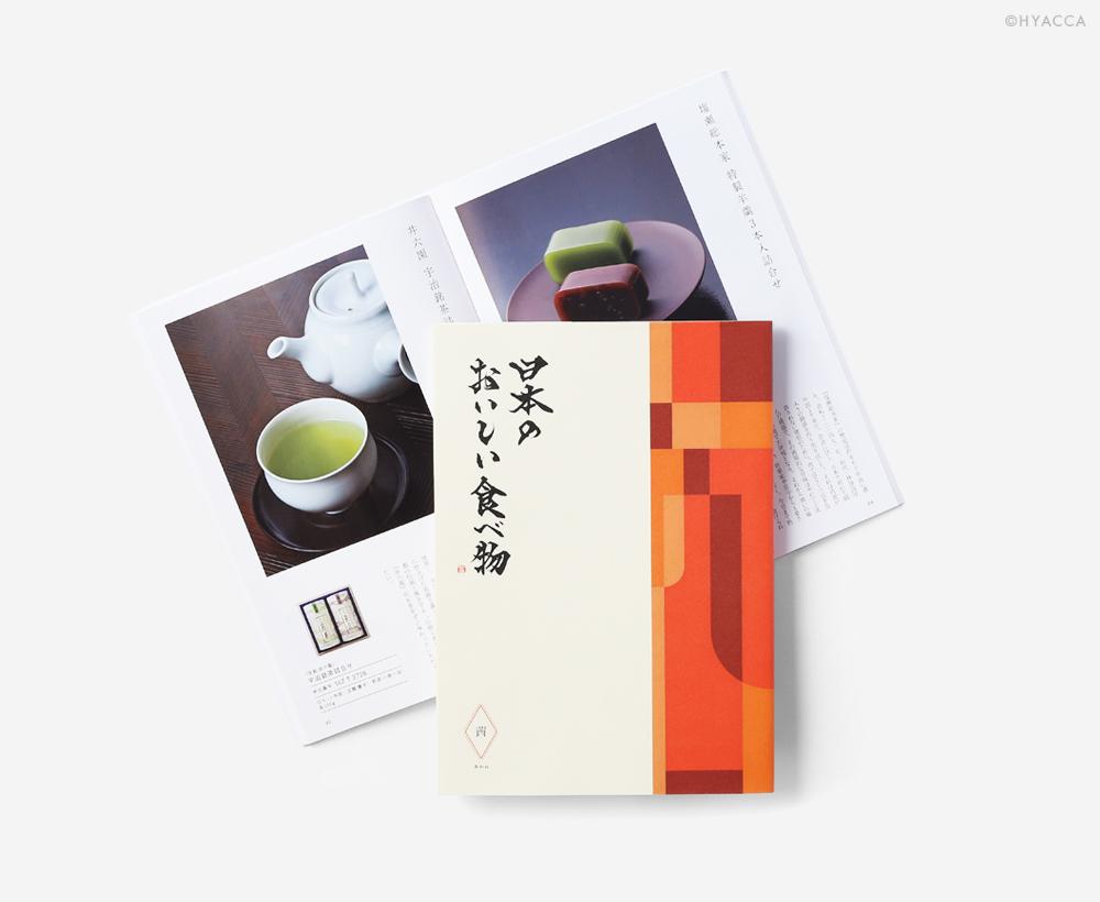 カタログギフト/日本のおいしい食べ物 全5種類 1
