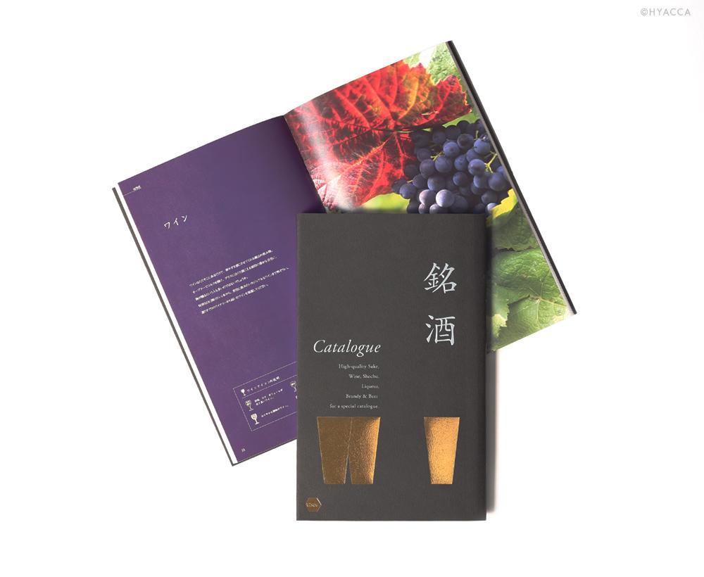 カタログギフト/銘酒 全6種類 1