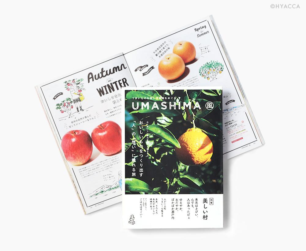 カタログギフト/ウマシマ 全4種類 1