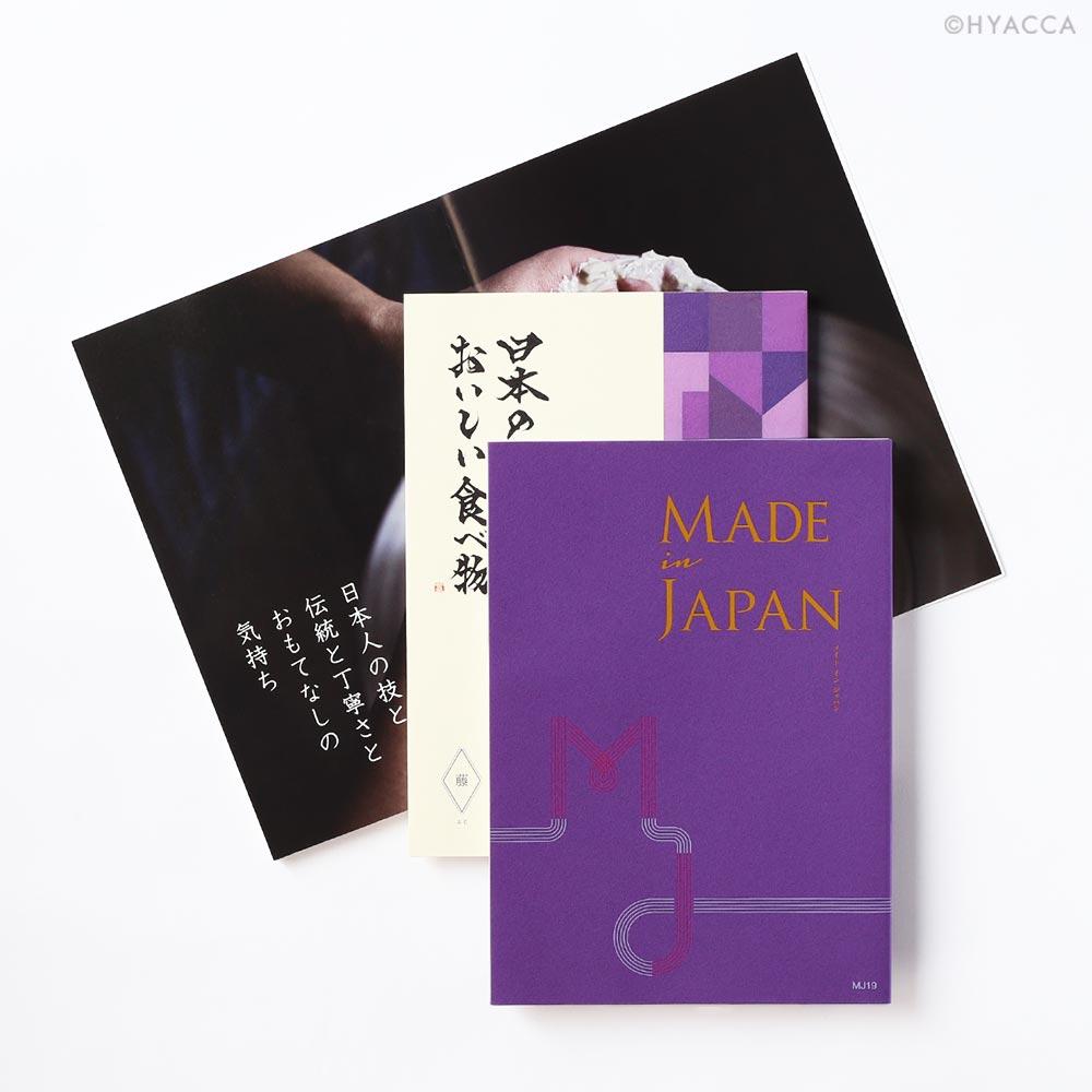 引き出物 カタログギフト/メイドインジャパン+日本のおいしい食べ物 2冊セット 全5種類 33