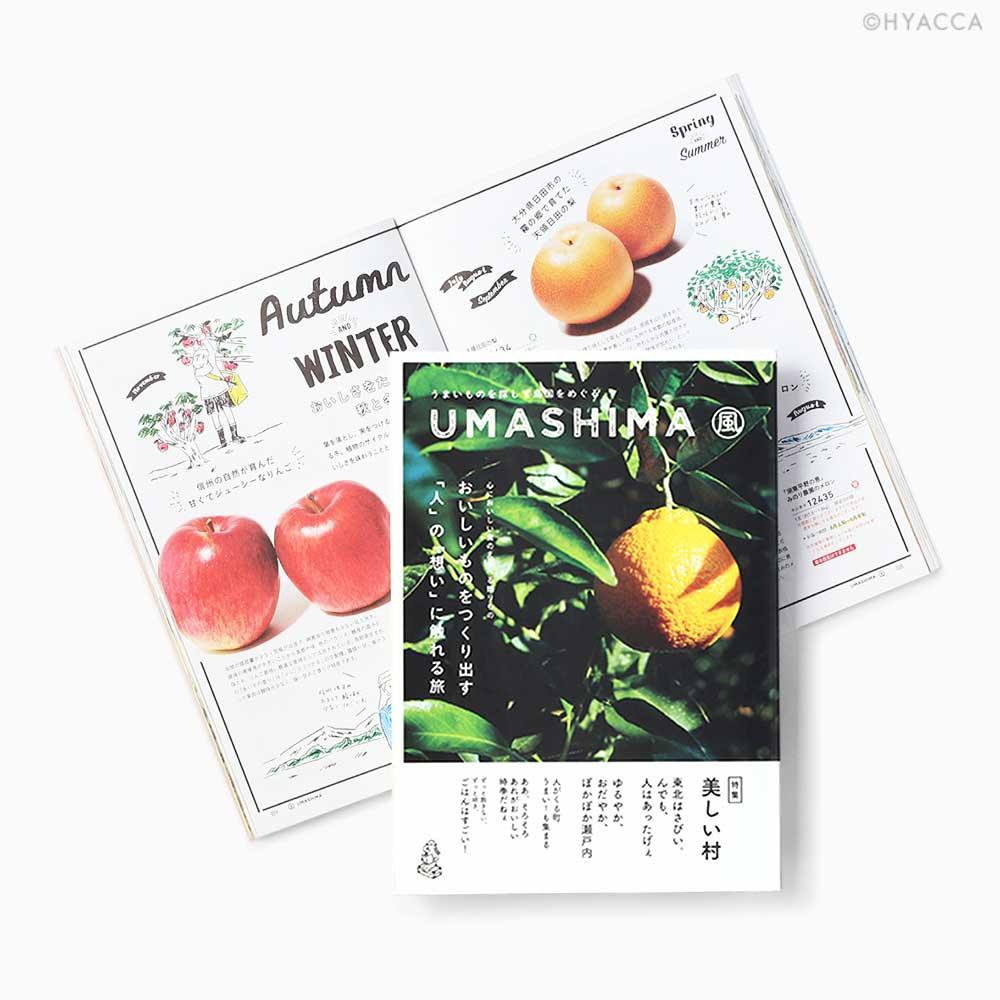引き出物 カタログギフト/ウマシマ 全4種類 20