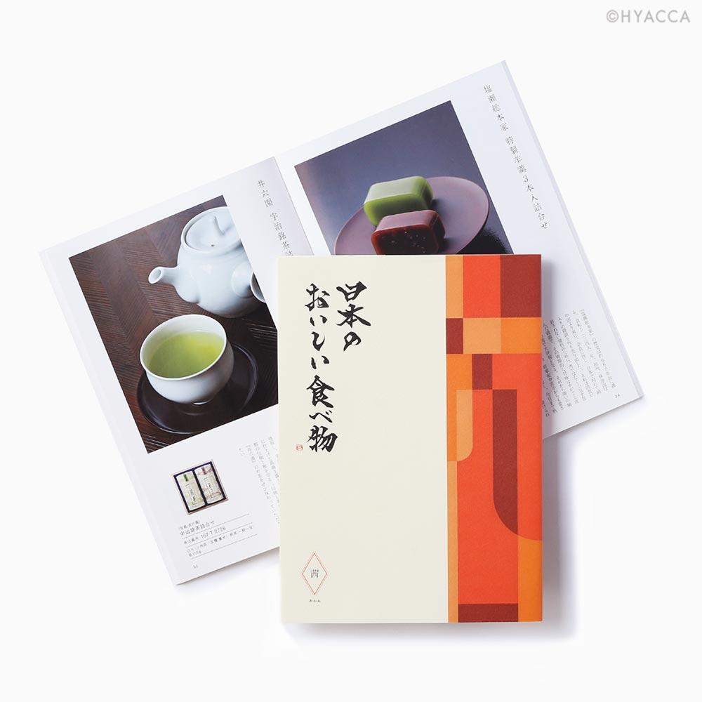 引き出物 カタログギフト/日本のおいしい食べ物 全5種類 25