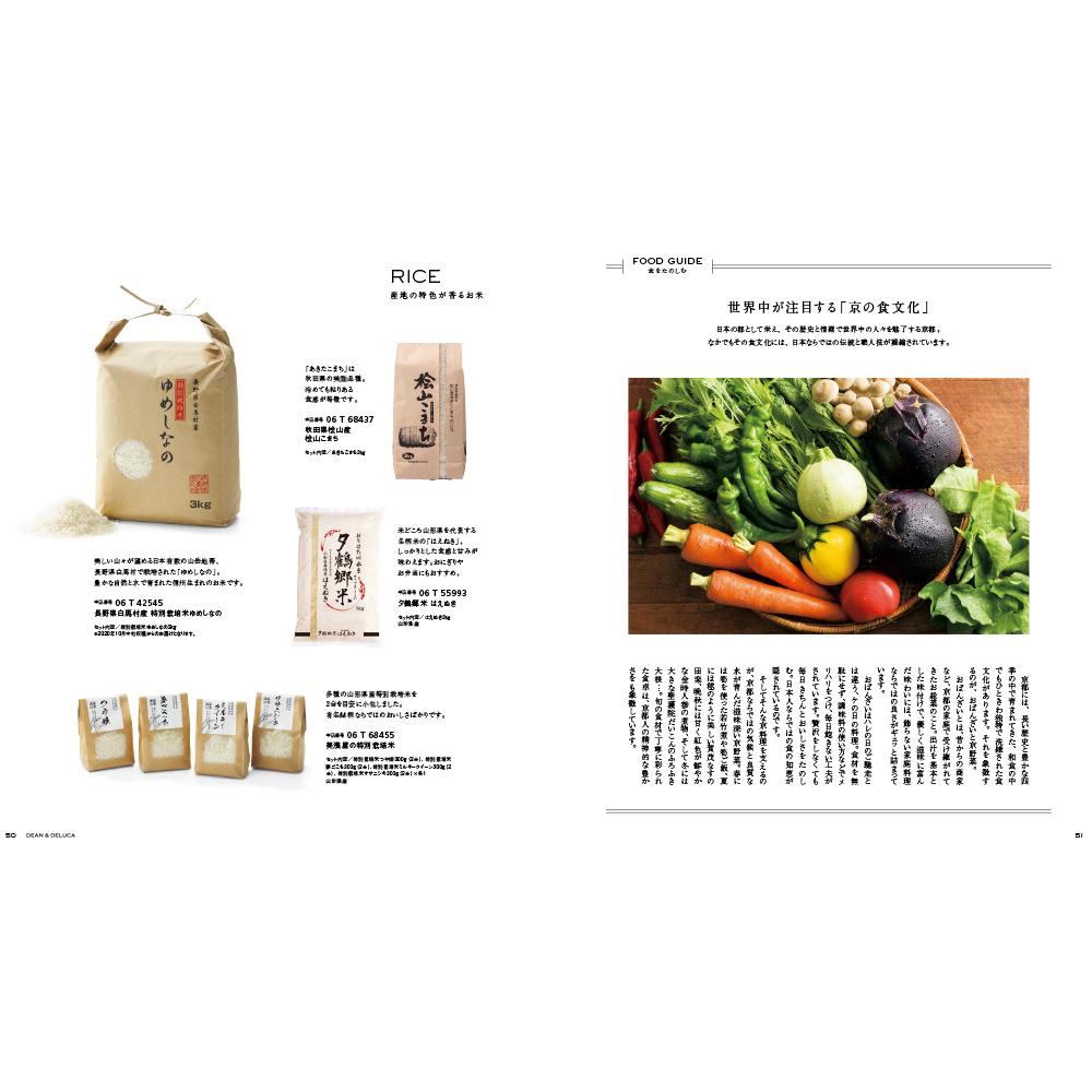 カタログギフト/ブックタイプ+焼き菓子+コーヒー[ディーン&デルーカ] 4