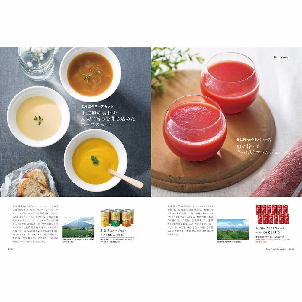 カタログギフト/ウルアオ 全8種類+パスタ+スープ 3