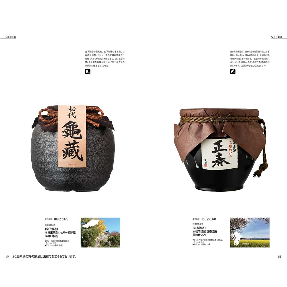 カタログギフト/銘酒 全3種類+おつまみ+ラーメン 3