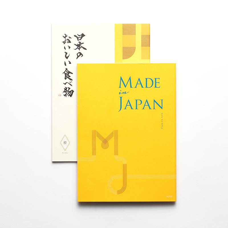 カタログギフト/メイドインジャパン+日本のおいしい食べ物2冊セット 全3種類+お米+梅干し 25