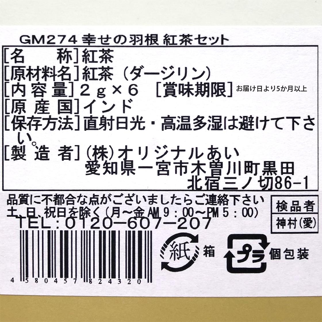 カタログギフト/クロンヌ 全6種類+バームクーヘン+紅茶 39