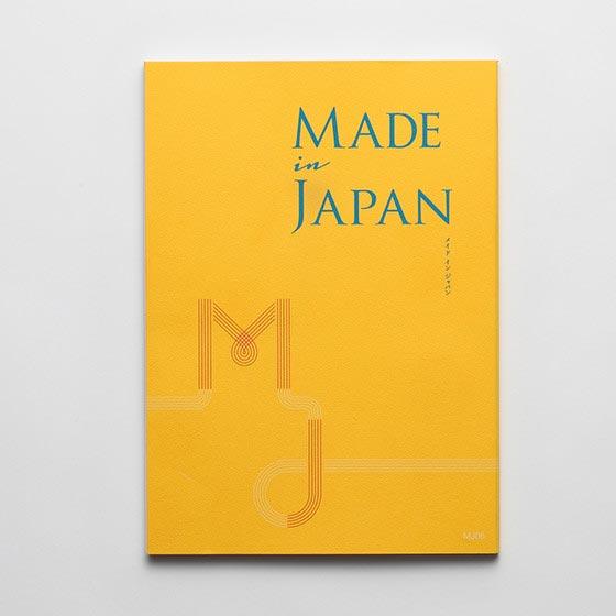 カタログギフト/メイドインジャパン+日本のおいしい食べ物2冊セット 全3種類+お米+梅干し 2
