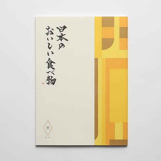 カタログギフト/メイドインジャパン+日本のおいしい食べ物2冊セット 全3種類+お米+梅干し 3