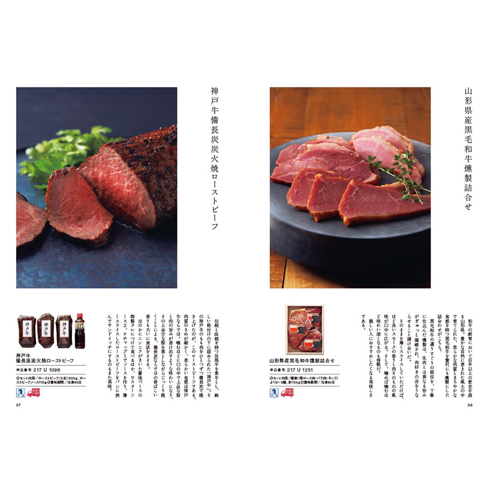 カタログギフト/メイドインジャパン+日本のおいしい食べ物2冊セット 全3種類+お米+梅干し 5