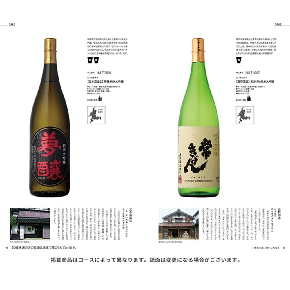カタログギフト/銘酒 全3種類+お米+梅干し 3