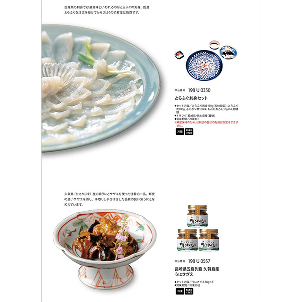 カタログギフト/銘酒 全3種類+お米+梅干し 4