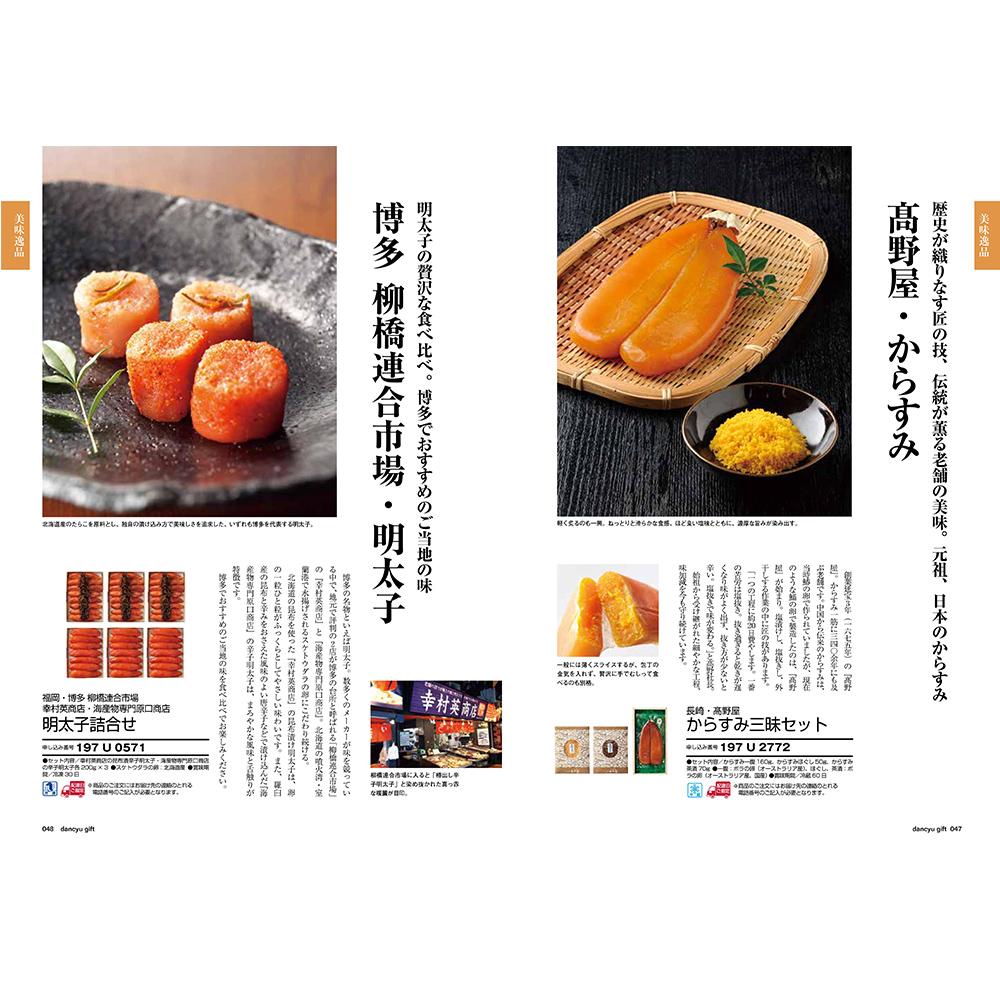 カタログギフト/ダンチュウ 全2種類+お米+お出汁 4