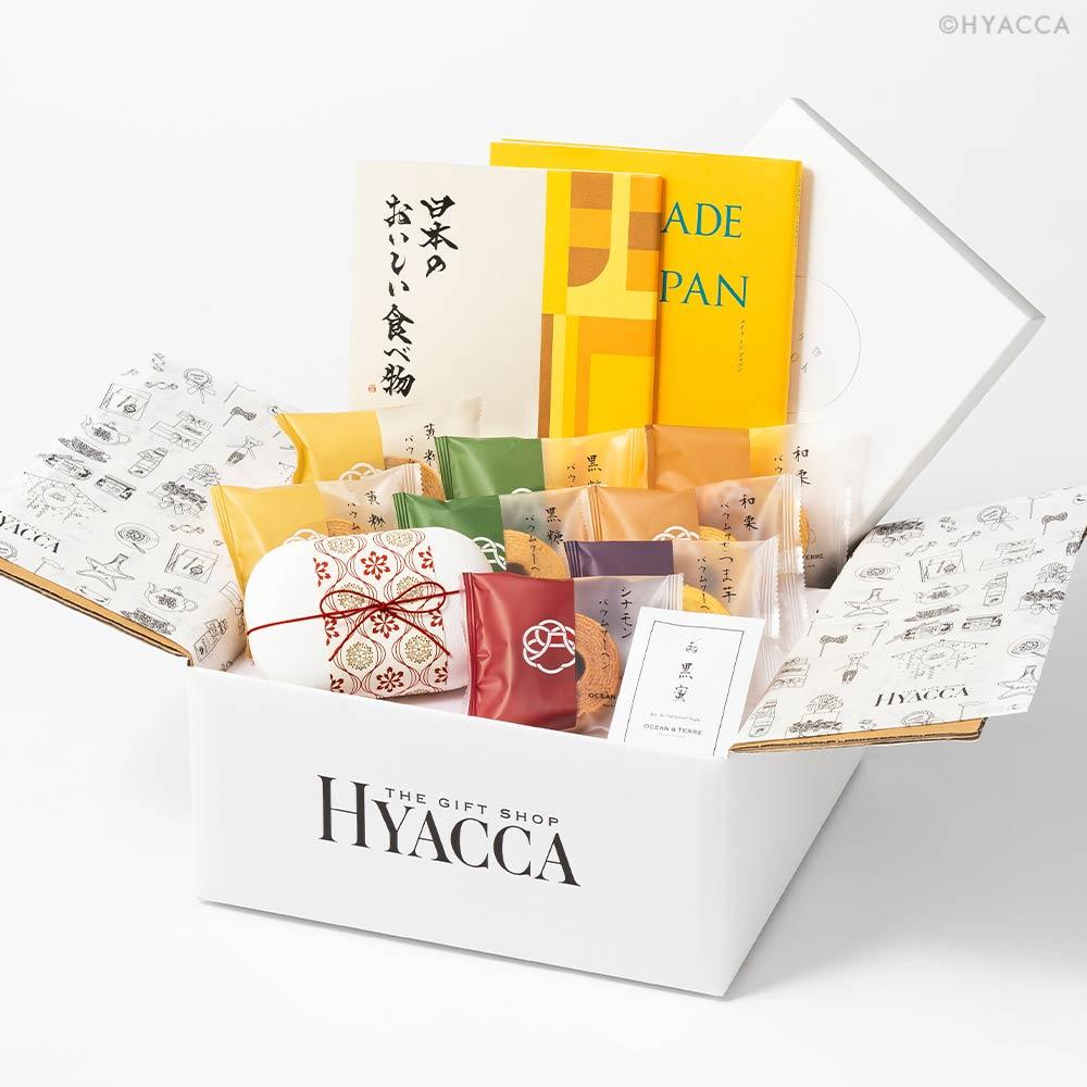 カタログギフト/メイドインジャパン+日本のおいしい食べ物2冊セット 全3種類+バームクーヘン+紅茶 21