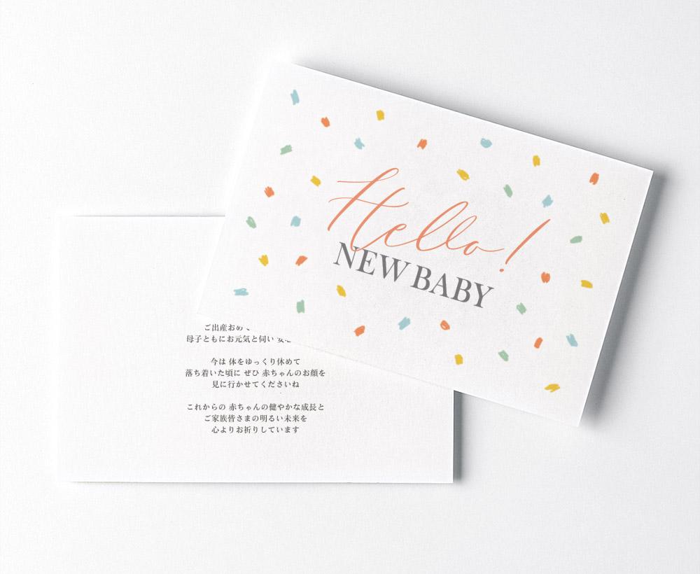 お祝いの気持ちが伝わるメッセージカード