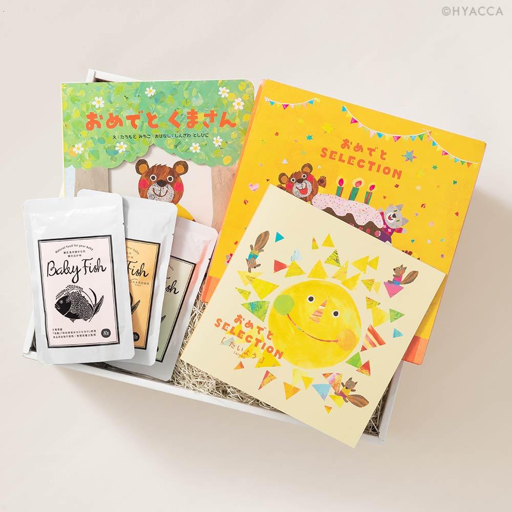 出産祝い BABY FOOD&CATALOG BOX / OMEDETO 全3種類 15